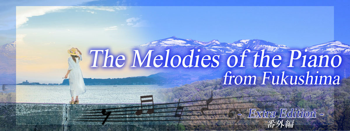 The melodies of the piano from Fukushima